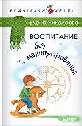 Е. И. Николаева -Воспитание без манипулирования