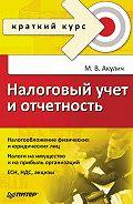 Маргарита Акулич -Налоговый учет и отчетность. Краткий курс