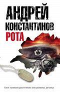 Андрей Константинов - Рота