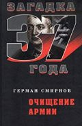 Герман Смирнов - Очищение армии
