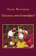 Елена Нестерова -Сколько лет Сентябрю? (сборник)