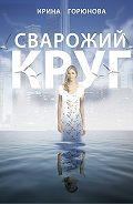 Ирина Горюнова -Сварожий круг
