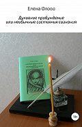 Елена Олово -Духовное пробуждение или необычные состояния сознания