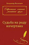 Владимир Волкович -Судьба на роду начертана