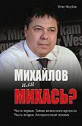 Якубов Александрович -Михайлов или Михась?