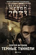 Сергей Антонов -Темные туннели