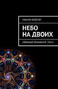 Максим Мейстер - Небо надвоих