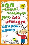 Елена Ульева - 100 увлекательных игр для весёлого дня рождения