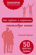 Евгений Тарасов - Как создать и сохранить счастливую семью