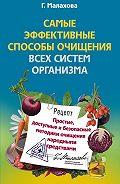Галина Малахова - Самые эффективные способы очищения всех систем организма