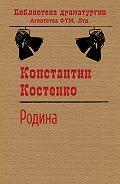 Константин Станиславович Костенко -Родина