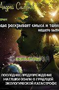 Андрей Симонов - Последнее предупреждение Матушки-Земли о грядущей экологической катастрофе