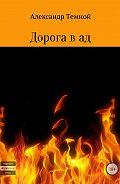 Александр Темной -Дорога в ад