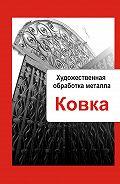 Илья Мельников -Художественная обработка металла. Ковка