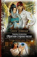 Олеся Осинская -Знакомые незнакомцы. Обратная сторона маски