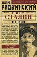 Эдвард Радзинский -Иосиф Сталин. Начало