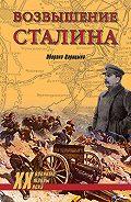 Владислав Гончаров -Возвышение Сталина. Оборона Царицына