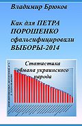 Владимир Брюков -Как для Петра Порошенко сфальсифицировали выборы 2014