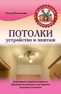 Татьяна Плотникова -Потолки. Устройство и монтаж