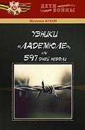 Валентин Жуков - Узники Ладемюле, или 597 дней неволи