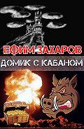 Ефим Захаров - Домик с кабаном