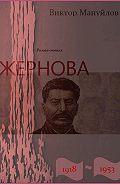 Виктор Мануйлов -Жернова. 1918–1953. Книга первая. Иудин хлеб