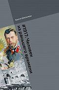 Братья Швальнеры -#1917: Человек израньшего времени. Библиотека «Проекта 1917»