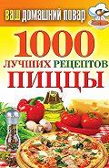 Наталья Семенова - 1000 лучших рецептов пиццы