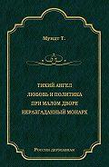 Теодор Мундт -Тихий ангел. Любовь и политика. При малом дворе. Неразгаданный монарх