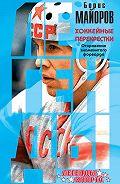 Борис Майоров -Хоккейные перекрестки. Откровения знаменитого форварда
