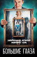 Светлана Кузина -Большие глаза. Загадочная история Маргарет Кин