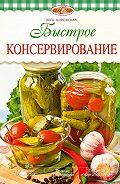 Элга Боровская -Быстрое консервирование