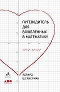 Эдвард Шейнерман -Путеводитель для влюбленных в математику