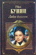 Иван Бунин -Хороших кровей