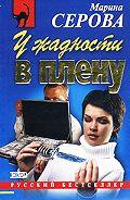 Марина Серова - У жадности в плену