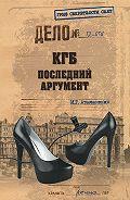 И. Г. Атаманенко -КГБ. Последний аргумент