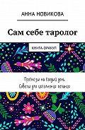 Анна Новикова -Сам себе таролог. Книга-оракул