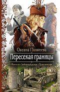 Оксана Панкеева -Пересекая границы