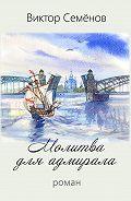 Виктор Семенов - Молитва для адмирала