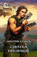Дмитрий Казаков - Схватка призраков