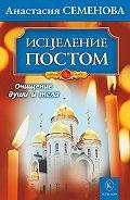 Анастасия Семенова - Исцеление постом