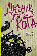 Сюзи Жуффа -Дневник дебильного кота