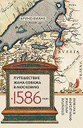 Бруно Виане -Путешествие Жана Соважа в Московию в 1586 году. Открытие Арктики французами в XVI веке