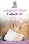 cвятой праведный Иоанн Кронштадтский -О молитве. Советы святых отцов нового времени