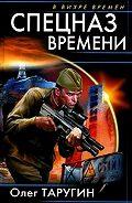 Олег Таругин -Спецназ времени