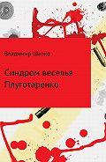 Владимир Шапко -Синдром веселья Плуготаренко