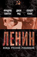 Герберт Уэллс - Ленин. Вождь мировой революции (сборник)