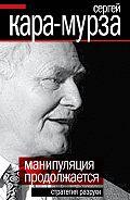 Сергей Кара-Мурза - Манипуляция продолжается. Стратегия разрухи