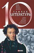 Елена Кочемировская -10 гениев литературы