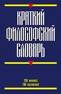 Галина Кириленко - Краткий философский словарь
